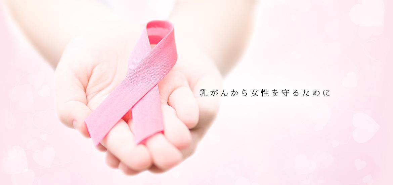 乳がん,ピンクリボン